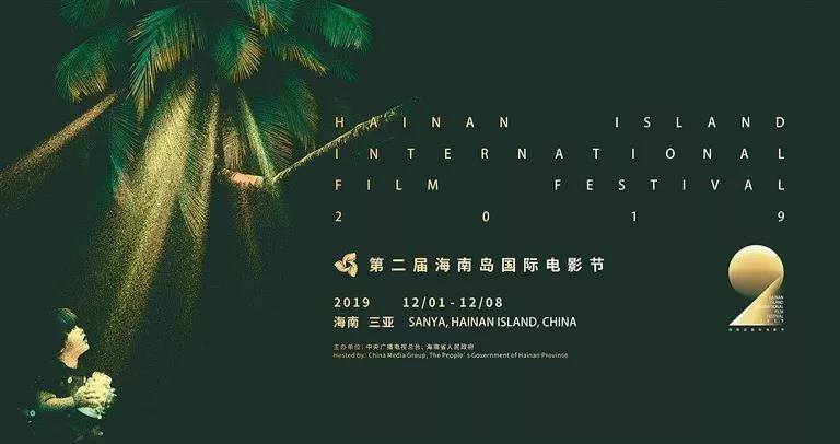 群星汇聚,百岁山闪耀第二届海南岛国际电影节