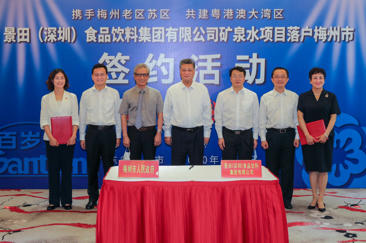 百岁山新增一处优质水源,省长马兴瑞出席并见证签约