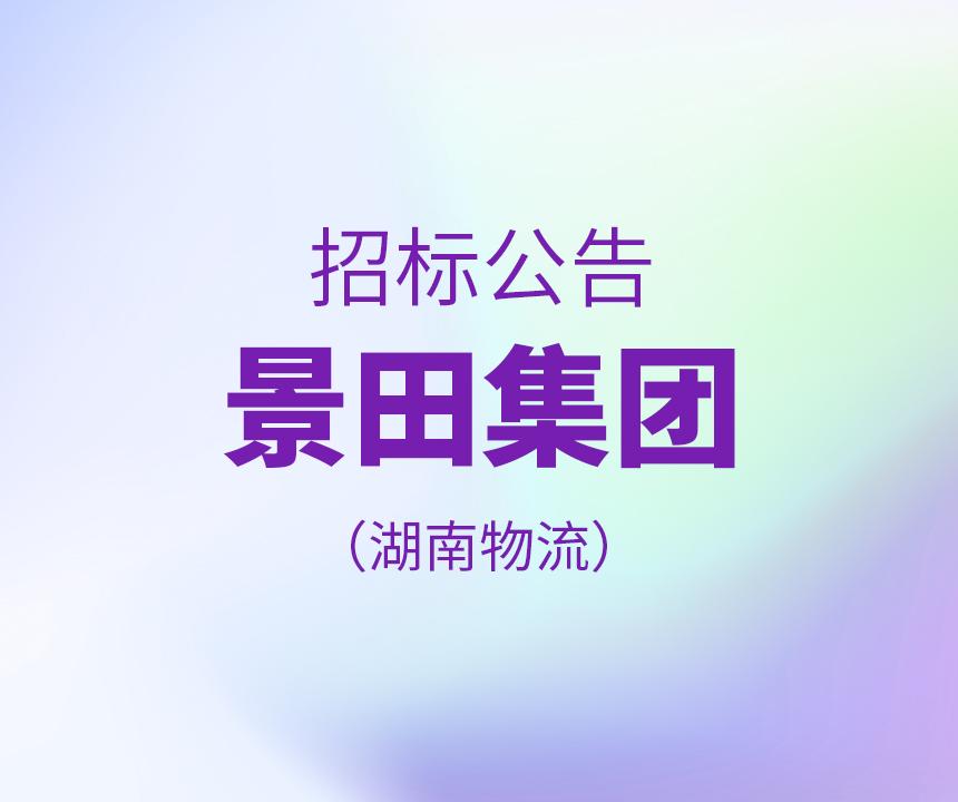 【招标公告】景田集团湖南物流 20210322