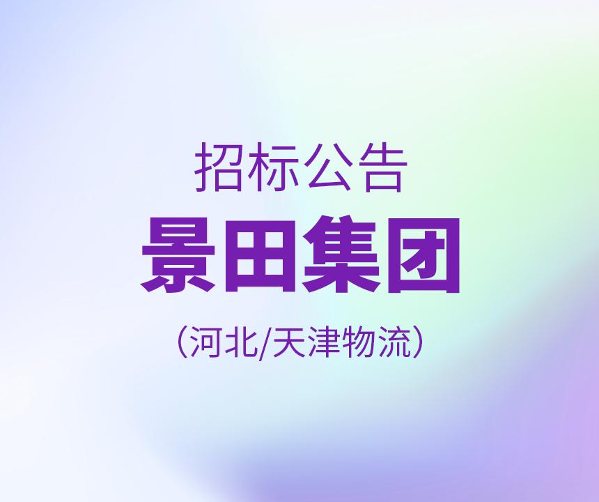 【招标公告】景田集团河北天津物流 20210322