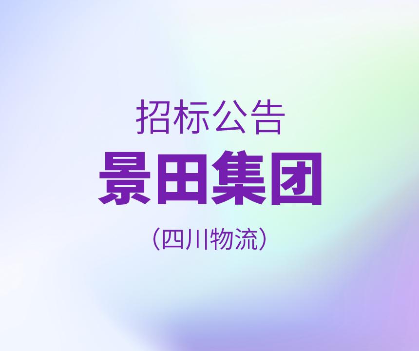【招标公告】景田集团四川物流20210312