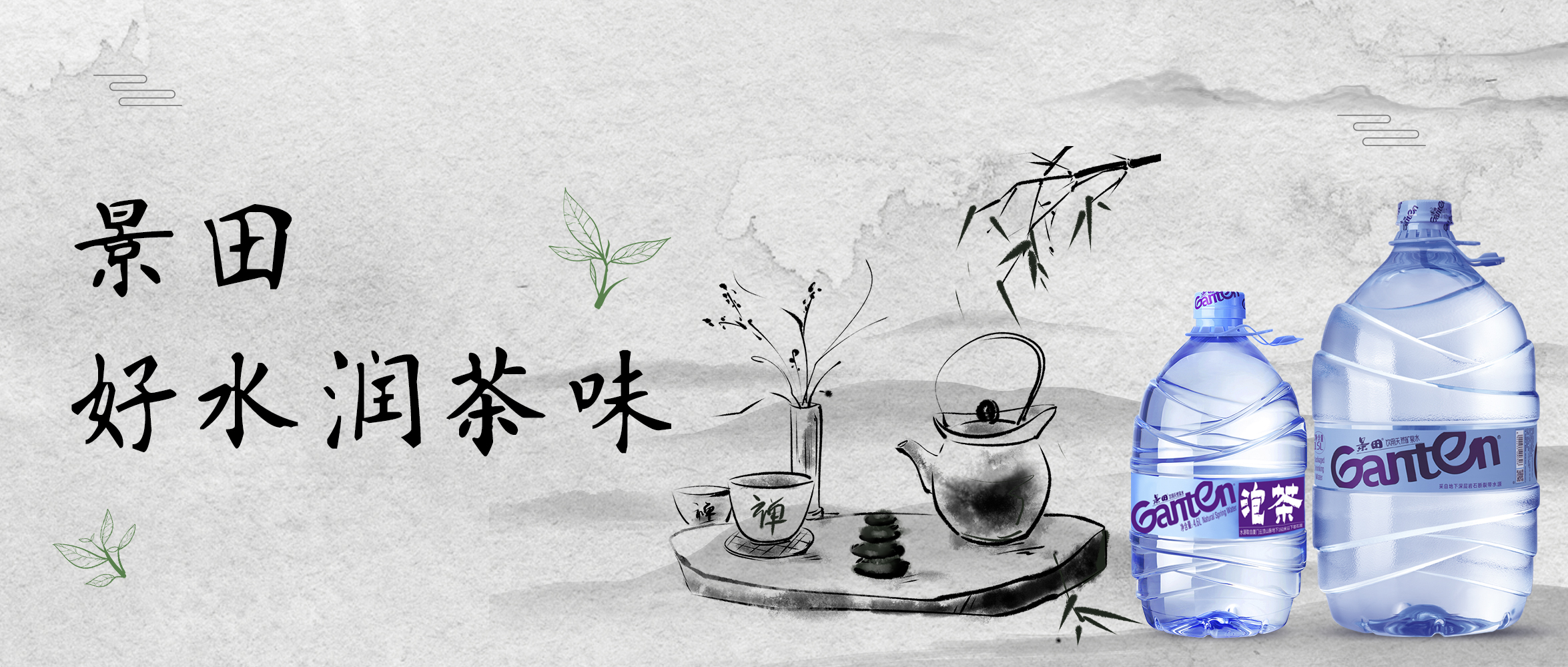 好水润茶味 | 景田携手第24届深圳春季茶博会绽放茶香